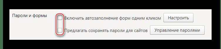 Отключение запоминания паролей в Одноклассниках