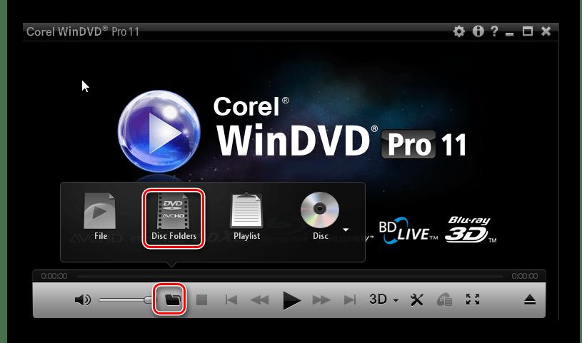 открыть с панели в Corel WinDVD