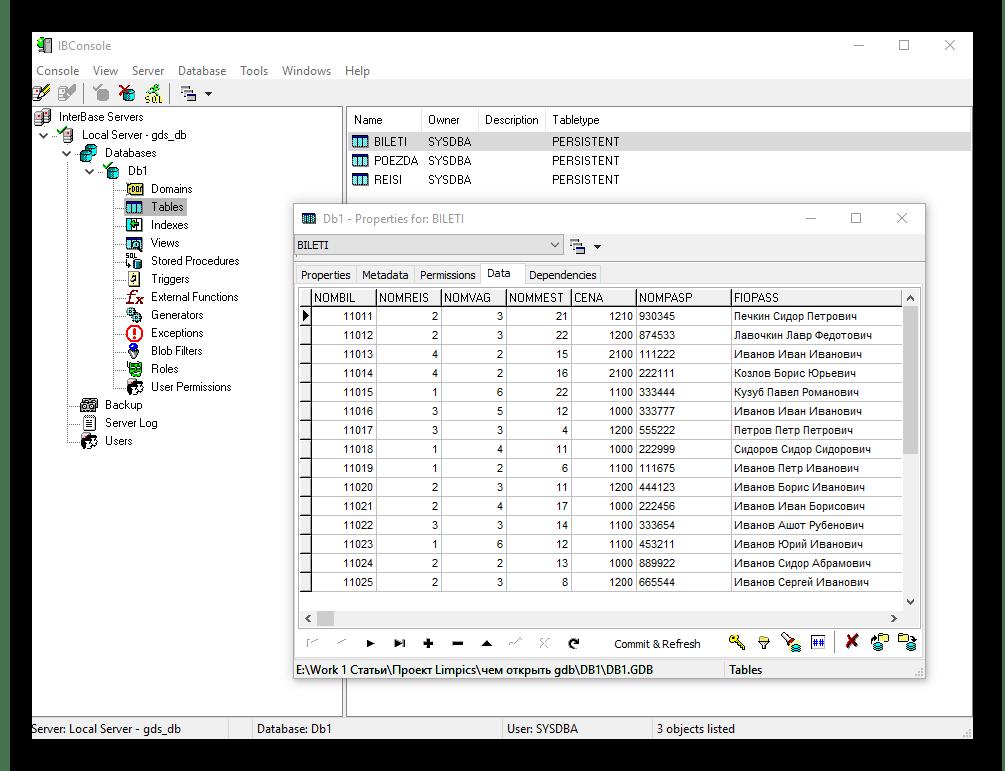 открытая база данных в InterBase