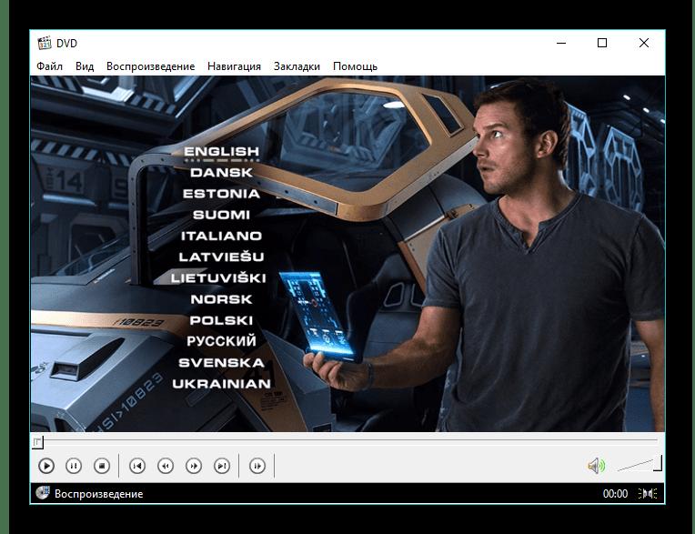 открытая папка в Media Player Classic Home Cinema