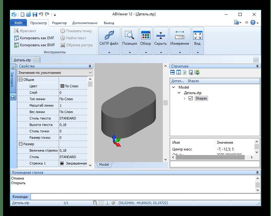 открытый файл в ABViewer
