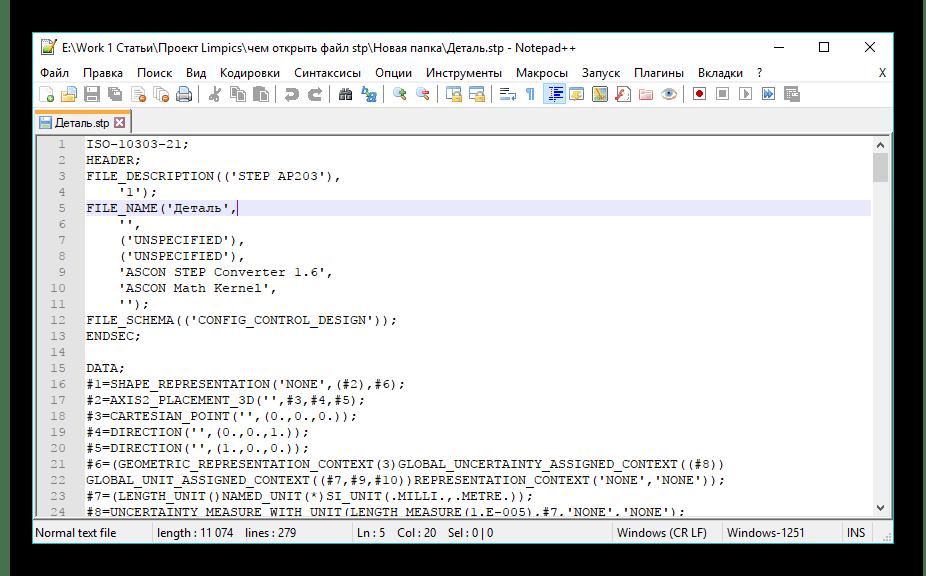 открытый файл в Notepad++