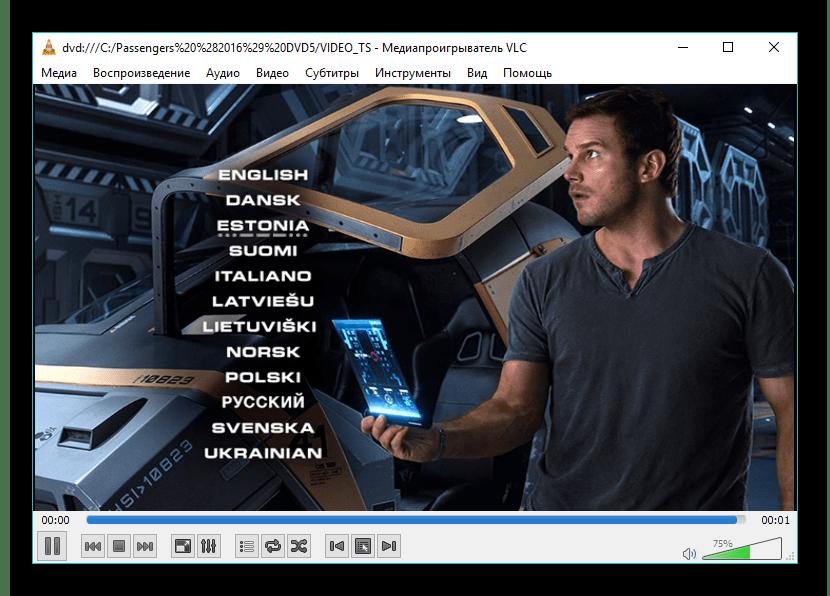 открытый фильм в VLC media player