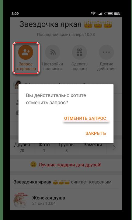 Отмена запроса в друзья с телефона в Одноклассниках