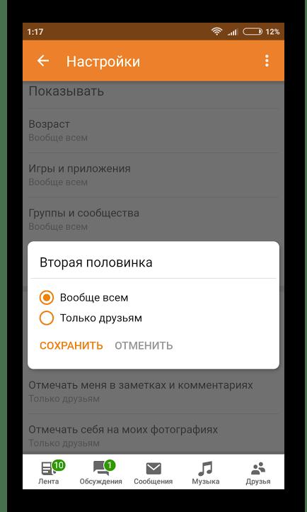 Отображение семейного положения в мобильных Одноклассниках