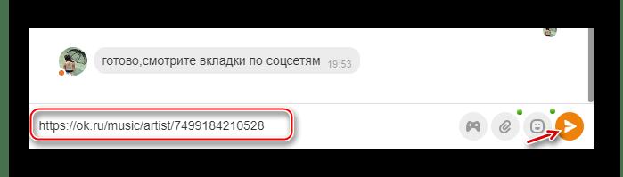 Отправка ссылки на музыку в Одноклассниках