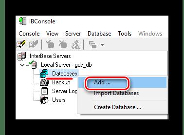 переход к добавлению базы данных в InterBase