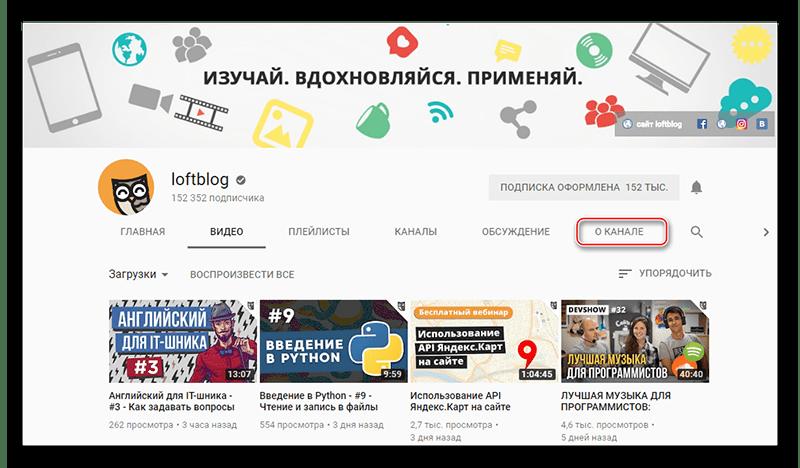 Переход к контактам YouTube-канала