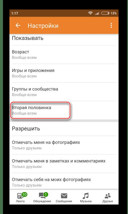 Переход к настройкам семейного положения в Одноклассниках