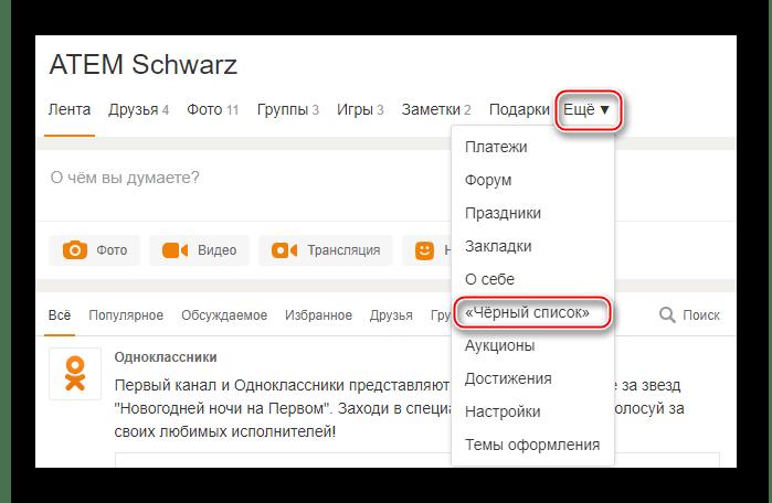 Переход в чёрный список в Одноклассниках