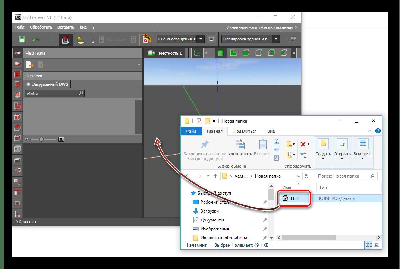 перемещение файла в Dialux