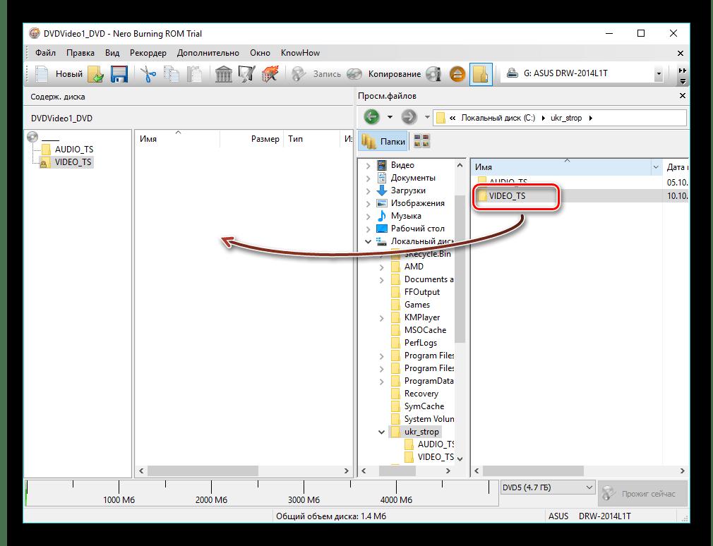 перетаскивание файла в Nero Burning ROM