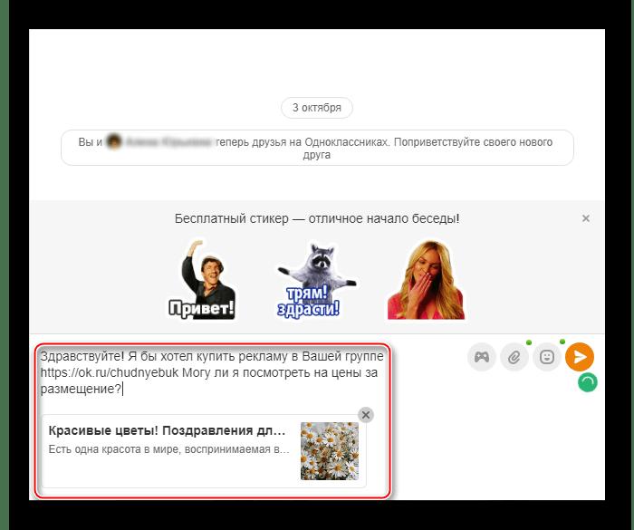 Письмо администратору группы в Одноклассниках