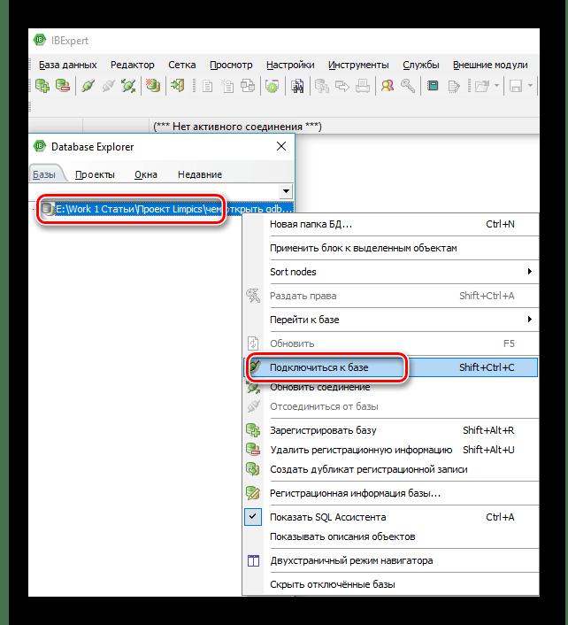 подключение к базе данных в IBExpert