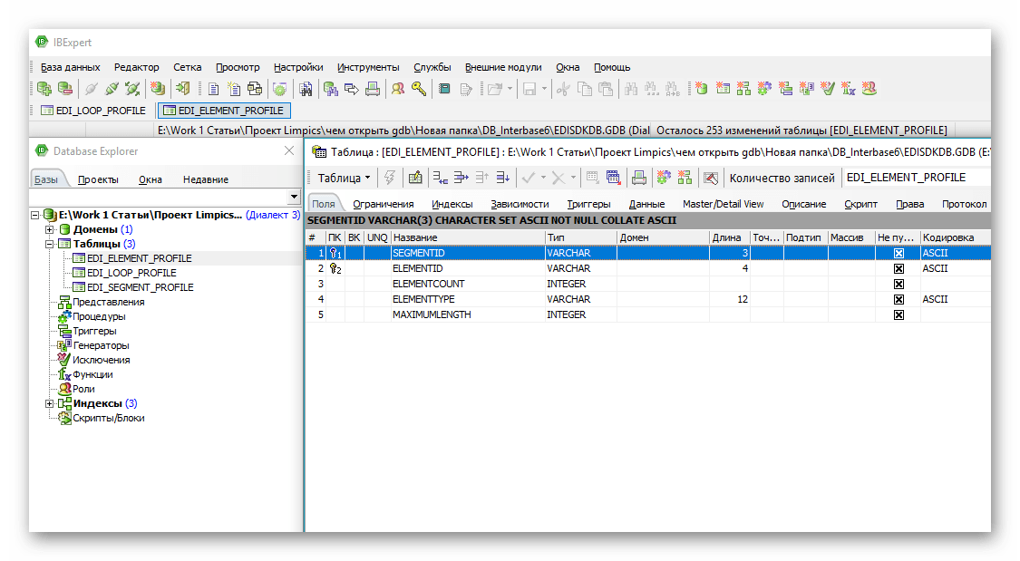 подключенная база данных в IBExpert