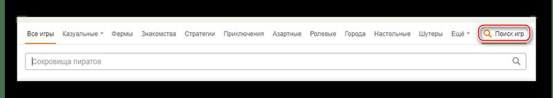 Поиск по играм в Одноклассниках