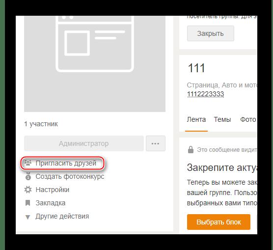 Приглашение друзей в группу в Одноклассниках