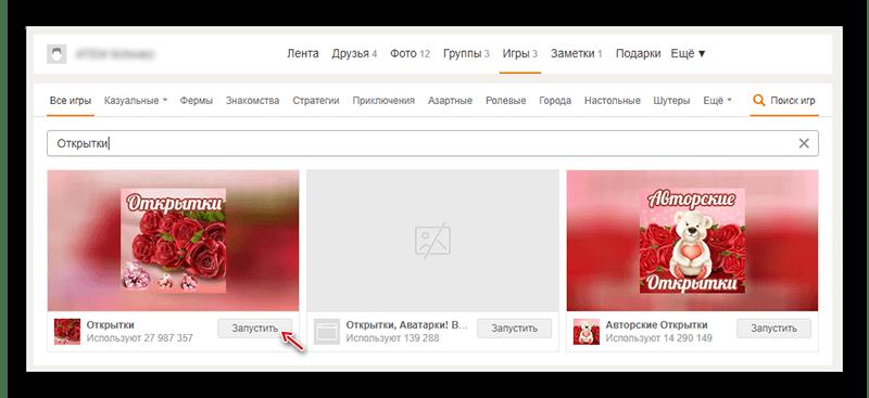 Приложения для отправки открыток в Одноклассниках