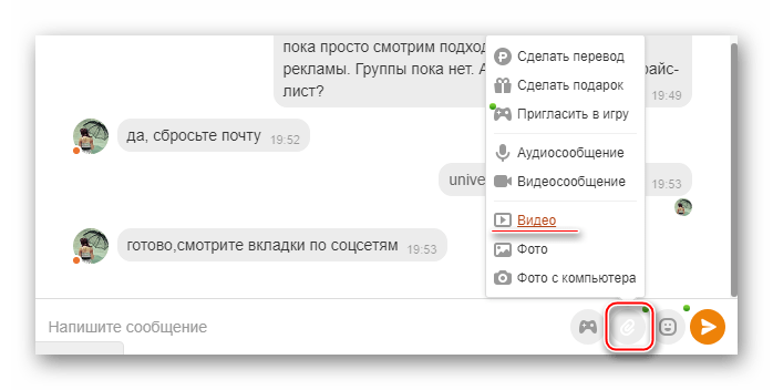 Приложения к сообщениям в Одноклассниках