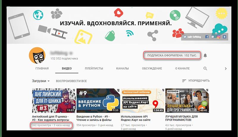 Просмотр основных параметров на YouTube-канале для рекламы