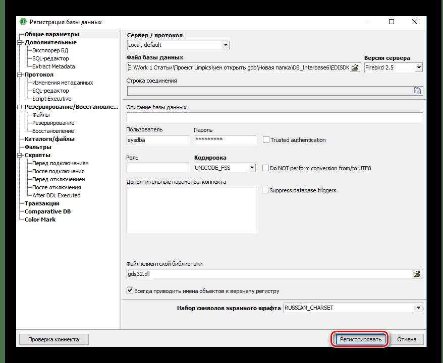 регистрация базы данных в IBExpert