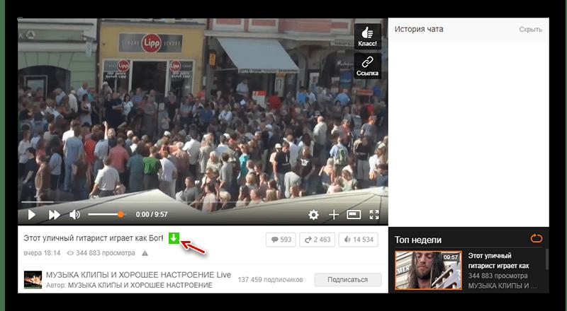 Скачивание видео с Одноклассников с oktools