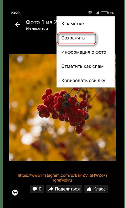 Скачиваем фото из приложения Одноклассники