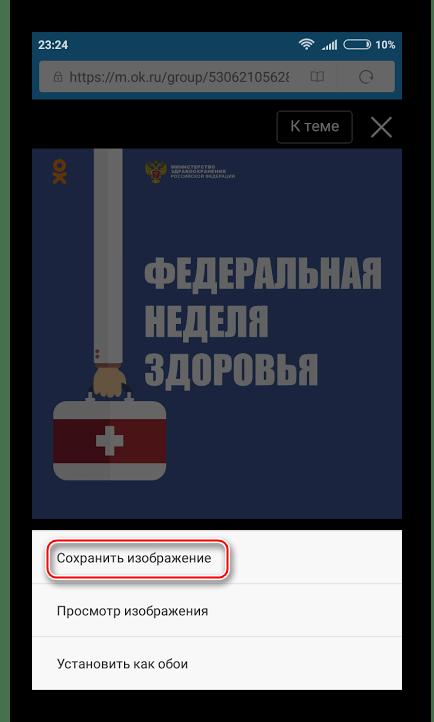 Скачиваем фото с Одноклассников на телефон