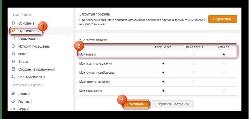 Скрытие даты рождения в Одноклассниках