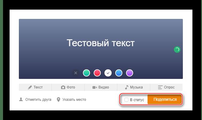 Сохранение заметки в Одноклассниках