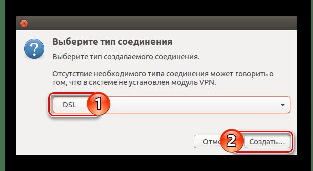создание dsl соединения в network manager в ubuntu