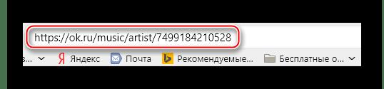 Ссылка на исполнителя в Одноклассниках