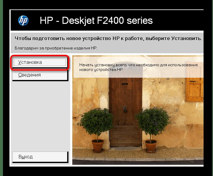 установить драйвер для hp deskjet