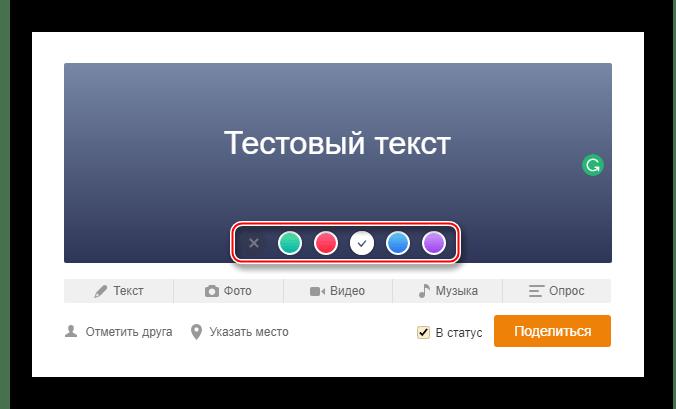 Выбираем фон для заметки в Одноклассниках
