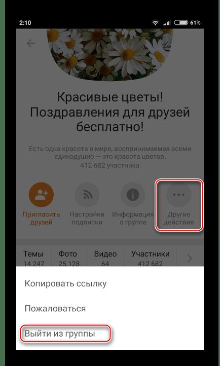 Выход из грппы в Одноклассниках с телефона