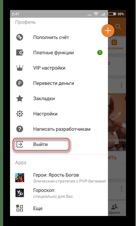 Выход из приложения Одноклассники