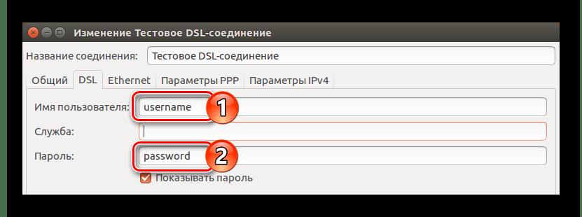 ввод логина и пароля при подключении pppoe в network manager в ubuntu