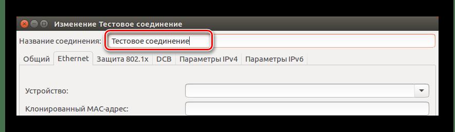 ввод названия проводного соединения в network manager в ubuntu