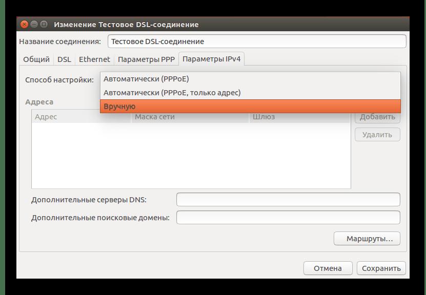 выбор параметров ipv4 в network manager в ubuntu