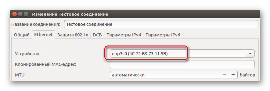 выбор сетевой карты в network manager в ubuntu