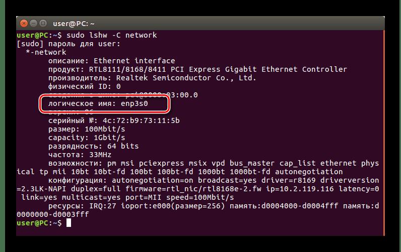 выполнение команды lshw -C network в ubuntu
