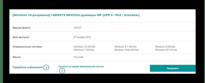 загрузить драйвер для принтера canon mf4550d