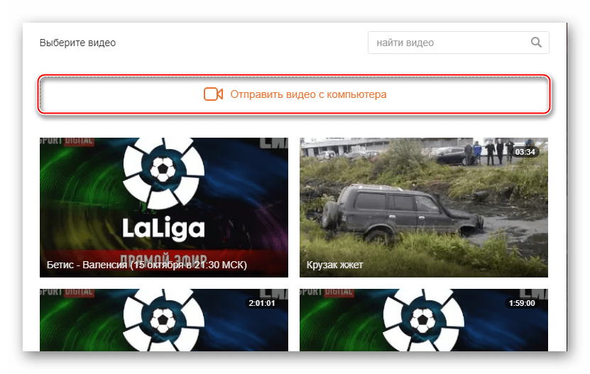 Загрузка видео с компьютера в Одноклассниках