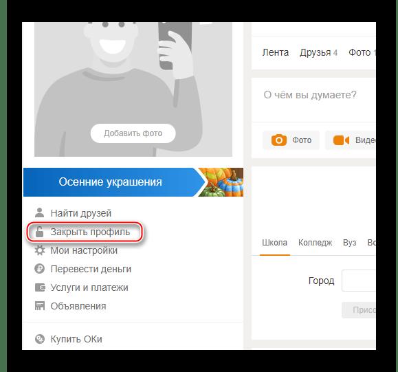 Закрываем профиль в Одноклассниках