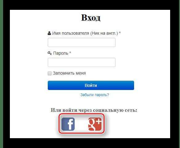 Кнопки для быстрой регистрации с помощью социальных сетей Google Plus и Facebook на сайте Memeonline