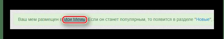 Кнопка открытия собственной галереи мемов на сайте Memeonline
