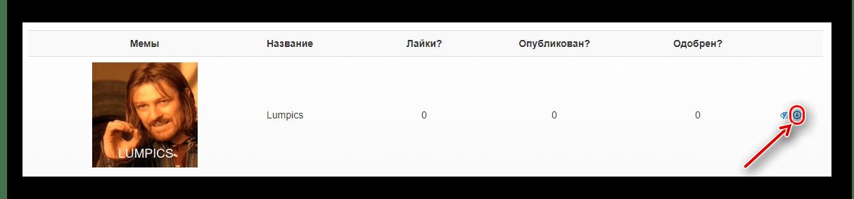 Кнопка скачивания готового обработанного мема на компьютер с сайта Memeonline