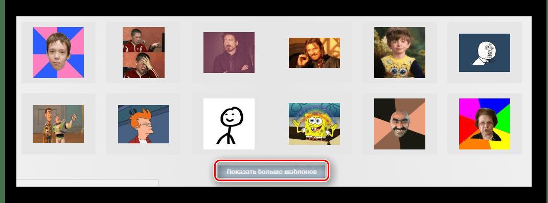 Кнопка открытия всего списка шаблонов в предварительном просмотре на сайте Memok