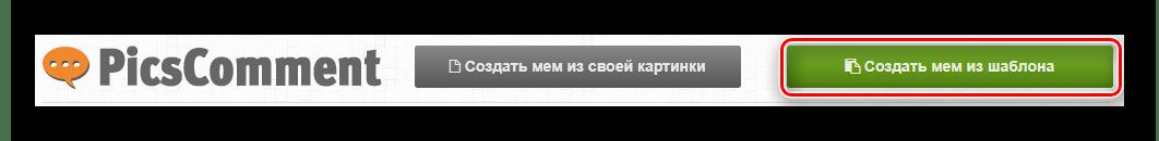 Кнопка создания мема из шаблона на главной странице сайта PicsComment