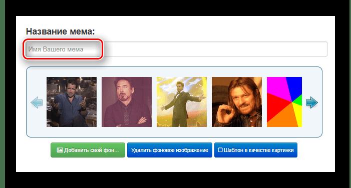 Строка для ввода имени файла будущего мема на сайте Memeonline